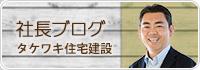 社長ブログのアイコン