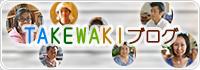 タケワキブログのアイコン
