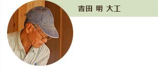 吉田 明 大工