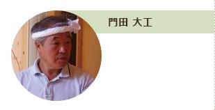 門田 大工