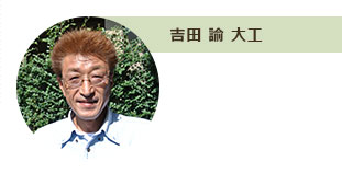 吉田 論 大工