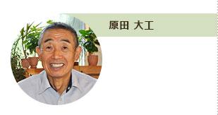 原田 大工