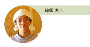 篠塚 大工