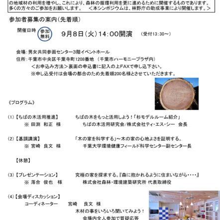 地域材利用促進シンポジウム