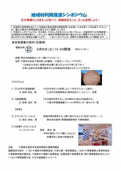 地域材利用拡大シンポジウム案内チラシ-1