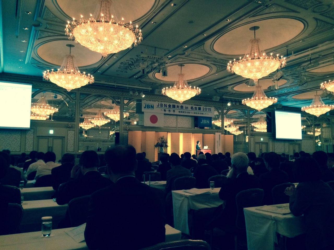 JBN全国大会in名古屋