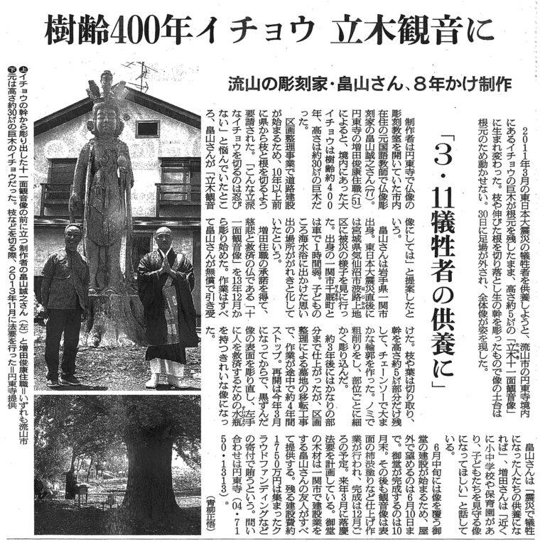 朝日新聞 円東寺 観音